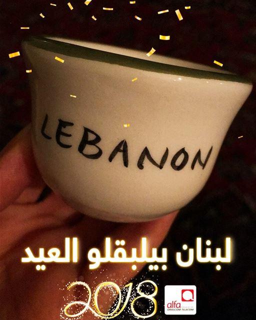 لبنان بيلبقلو يعيد 🎊🇱🇧🎉🎊🇱🇧...From the most beautiful country... (رأس بيروت)