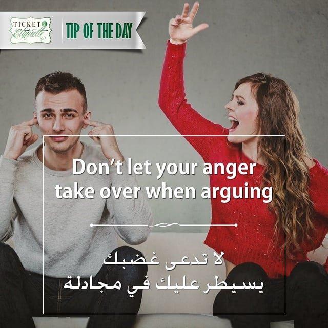 Don't let your anger take over when arguingلا تدعى غضبك يسيطر عليك في ... (Lebanon)