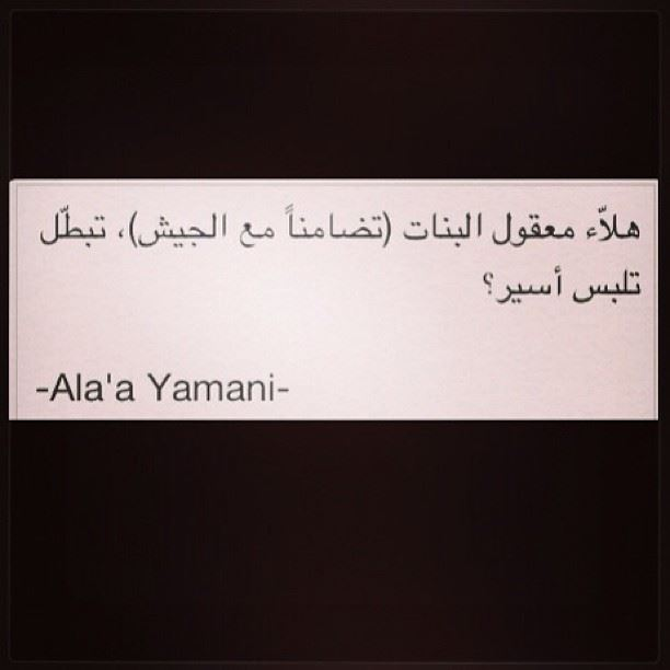 stupid stupidity people lebanon goodbye byebye farewell country ...